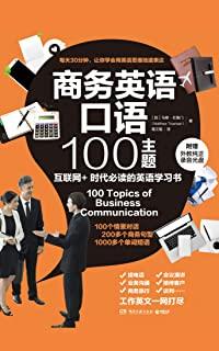 商务英语口语100主题(工作英文一网打尽,互联网+时代,你最需要的英语学习书!)