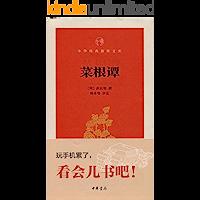 菜根谭--中华经典指掌文库 (中华书局出品)
