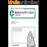 """数据库原理与设计(第2版)(工业和信息化普通高等教育""""十二五""""规划教材) (21世纪高等教育计算机规划教材)"""
