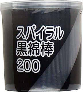 一次性螺旋头双端棉签纸棒清洁 耳化妆棉 Buds 带收纳盒 [200 片] 黑色