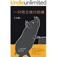 一只特立独行的猪(李银河独家授权,并亲自校订全稿。王小波杂文精选集,逝世二十周年纪念版!幽默中充满智性。) (王小波作品…
