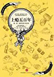 上瘾五百年:烟、酒、咖啡和鸦片的历史(完整图文版) (开放历史系列)