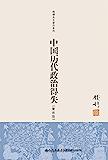 中國歷代政治得失(繁體版)