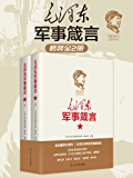 毛泽东军事箴言(套装上下册)