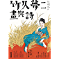 竹久梦二:画与诗: 【风靡全球的日本美少女漫画鼻祖竹久梦二绘画与诗歌精选集,鲁迅、周作人、丰子恺、川端康成等中日大家一致…