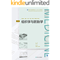 """组织学与胚胎学(第3版)(全国高等学历继续教育""""十三五""""(临床专本共用)规划教材)"""