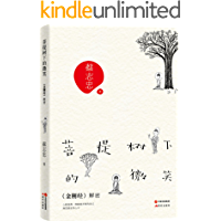 菩提树下的微笑:《金刚经》解密 (蔡志忠经典解密系列03)