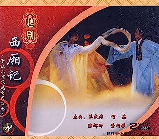 越剧:西厢记(2VCD)