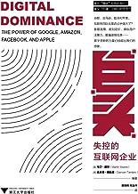 巨头:失控的互联网企业(互联网行业巨头的争相竞争,带领这个世界科技走向何方?)