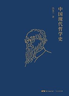 """中国现代哲学史(冯友兰晚年回归自我,""""修辞立其诚""""""""海阔天空我自飞""""之作)"""