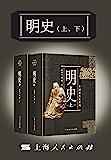 明史(上、下)(中国断代史系列)