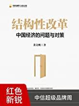 结构性改革( 这本书从基础性、结构性、机制性、制度性等多个维度,深入剖析我国供给侧关键矛盾并对症下药。)