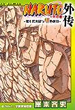 火影忍者(外传:宇智波莎罗娜)(全球最具影响力的经典日漫之一,发行量累计超2.5亿册!说到做到,这就是我的忍道!)