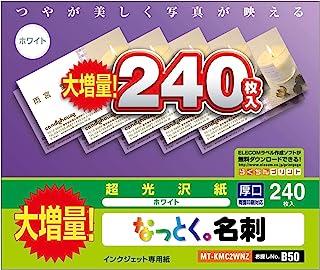 Elecom宜丽客 名片用纸 多种卡片 名片尺寸 240张 (1面×240张) 厚口 单面印刷 喷墨光泽纸 日本制造 【寻找No. :B50】 MT-KMC2WNZ