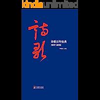诗歌百年经典(1917—2015)(本书选入104位作家的诗歌,每一篇都附有评析文字,值得阅读的百年诗歌经典作品!)