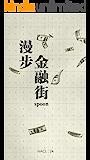漫步金融街:知乎 spoon 自选集 (知乎「盐」系列)
