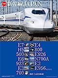 THE 新干线 JAPAN 2021年 日历 B2 壁挂式 CL-434