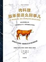 肉料理原来是这么回事儿(无肉不欢!风靡世界的肉品圣经,肉食者的盛宴百科,值得收藏的烹饪指南)