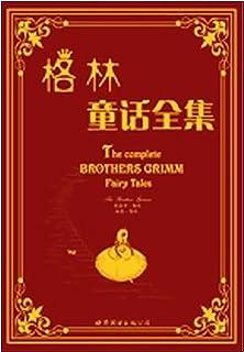 格林童话全集(英文全本) (上海世图•名著典藏)