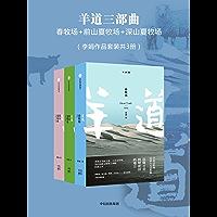 羊道三部曲(套装共3册)(边缘才是阐释世界的地方,经典之作羊道系列珍藏版倾情奉献)
