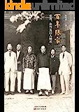 """百年张家:张謇、张詧及后人鳞爪 (""""私历史""""丛书)"""