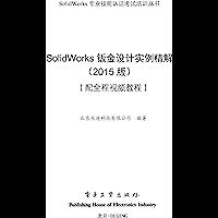 SolidWorks钣金设计实例精解(2015版)(不含DVD光盘)