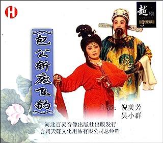 越剧:包公斩庞飞豹(3VCD)