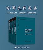 哈耶克作品集:通往奴役之路/自由宪章/致命的自负【豆瓣评分9.1,1.8万好评,20世纪西方著名经济学家和政治哲学家哈耶…