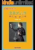 居里夫人传 (语文新课标课外读物 12)