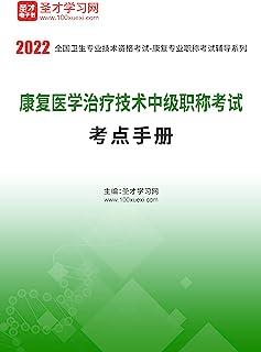 圣才考研网·2022年康复医学治疗技术中级职称考试考点手册
