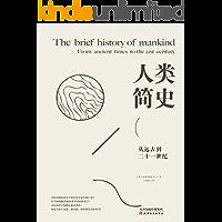 人类简史:从远古到二十一世纪(影响全球的人类历史扛鼎之作!哥伦比亚大学历史学家巨献。) (时间的轨迹-不可遗忘的历史系列…