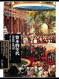 资本的年代:1848~1875 (开放历史系列)