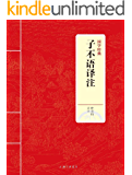 子不语译注 (国学经典)