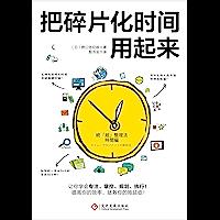 把碎片化时间用起来【一本书教你学会专注、掌控、规划、执行!提高你的效率,拯救你的拖延症!高效利用每分钟,你将离精英更近一…