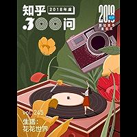 知乎周刊・2018 年度 300 问   生活:花花世界(总第 245 期)