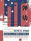 弹劾【还原风云莫测的美国政坛, 品读1960年以来的宪法文化。 弹劾美国总统没那么容易,几任总统被弹劾? 谁最后上台?约…