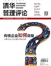 清华管理评论 月刊 2014年12期