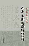 吕著史地通俗读物四种【吕思勉先生史学及地理学通俗简明之作】(上海古籍出品) (吕思勉文集)
