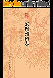 东周列国志 (古典文库)