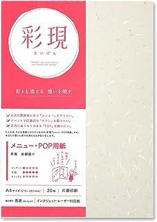 PCM竹尾 打印机纸 彩现 菜单・POP用 A4 80.0g/m2 A4 昇竜 金銀振り
