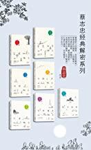 蔡志忠经典解密系列(全七册)