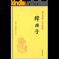 韩非子--传世经典 文白对照 (中华书局出品)