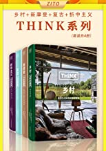 Think系列:《乡村》+《新摩登》+《复古》+《折中主义》(生活美学系列!梳理四大风格家居的体系及要点,世界级大师眼光,帮你把家装扮成你最想要的样子)