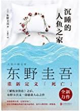 沉睡的人鱼之家【《解忧杂货店》之后,东野圭吾又一部慰藉人心之作!如果推理小说一定要有死亡,这本书所触及的或许就是最残忍最令人绝望的一种情境。】