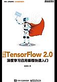 走向TensorFlow 2.0:深度学习应用编程快速入门(博文视点图书)