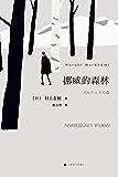 挪威的森林【上海译文出品!村上春树代表作,影响几代读者的现象级超级畅销残酷青春物语,彻头彻尾的现实笔法,感受特有的感伤和…