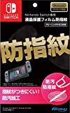 任天堂 Nintendo Switch*液晶保护膜 防指纹