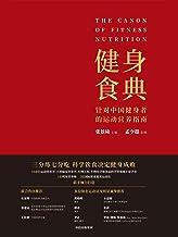 健身食典:针对中国健身者的运动营养指南(健身畅销书《本能减脂》作者全新力作。这是一本专门针对中国健身者的运动营养全书,科学饮食成就理想身材。)