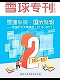 雪球专刊170期——雪球历年文章精选(2015—2017)