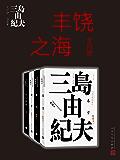 丰饶之海四部曲(豆瓣9.0高分推荐;被日本评论界认为是三岛文学的Z高杰作;日本文学翻译家陈德文先生译本;人民文学重磅出品…